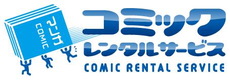 マンガコーナーの導入はコミックレンタルサービスにお任せください!