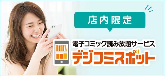 店内限定電子コミック読み放題サービスデジコミスポット