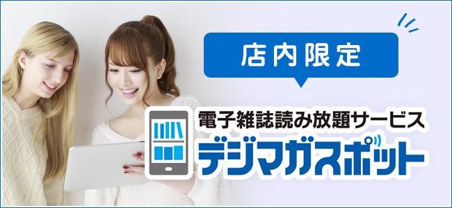 店内限定電子雑誌読み放題サービスデジマガスポット