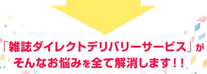 「雑誌ダイレクトデリバリーサービス」がそんなお悩みを全て解消します!!